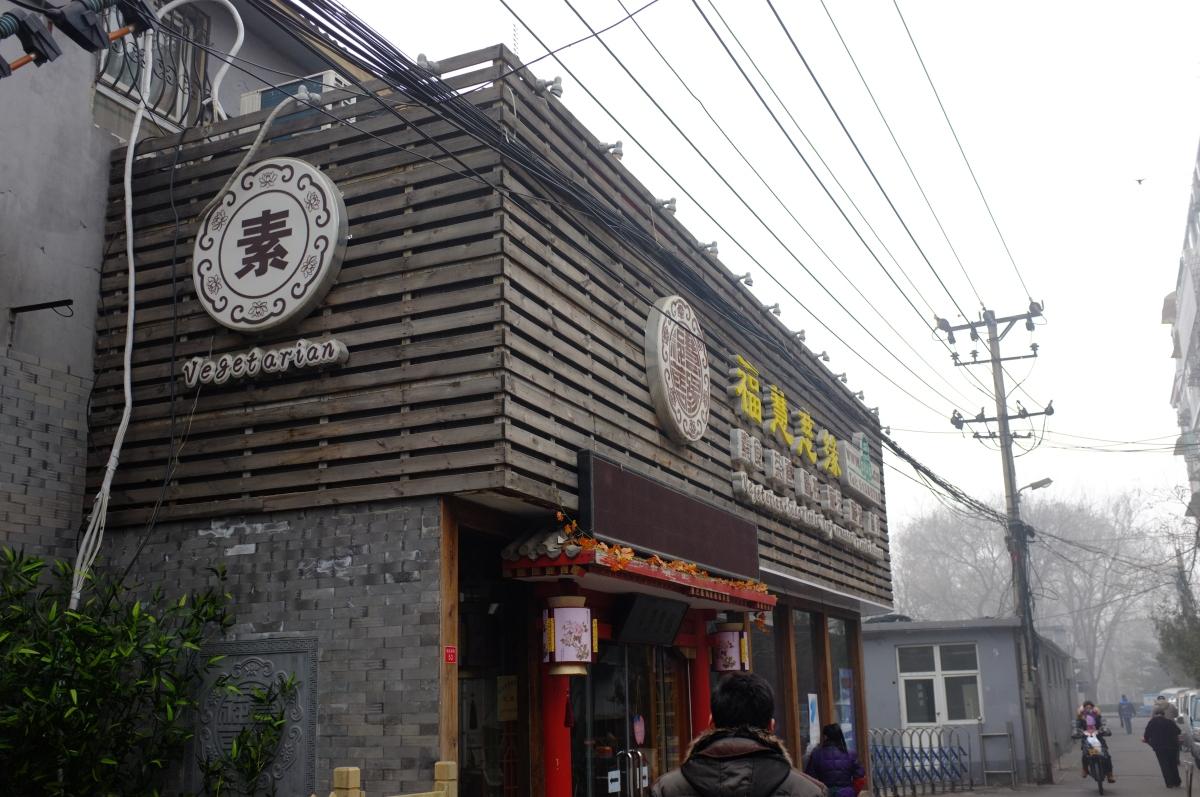 Restaurant Review: Fu Hui Ci Yuan vegetarian cultural restaurant [Beijing]